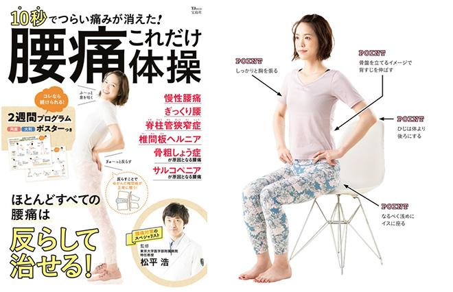 腰への負担を軽減&美姿勢へ…ハリ胸ハムストストレッチ【腰痛これだけ体操】