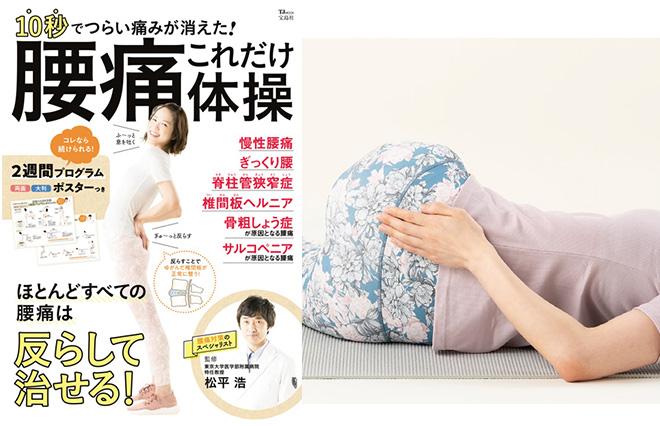 腰痛&肩こりの予防・改善に…おしぼり体操【腰痛これだけ体操】