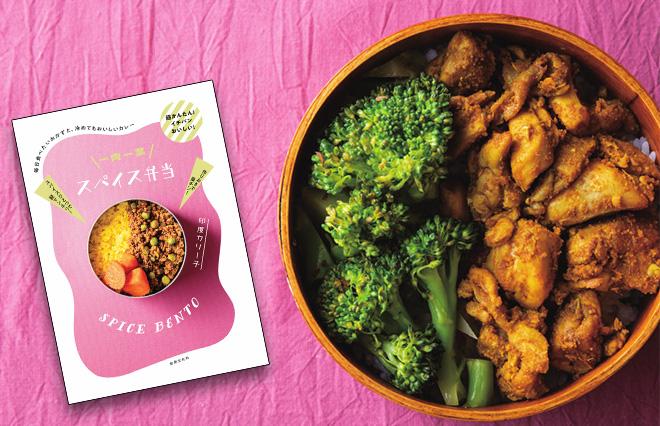 鶏もも肉のスパイス和え弁当【一肉一菜スパイス弁当】