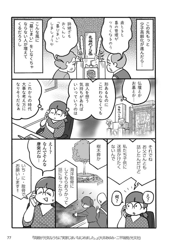 jikka11