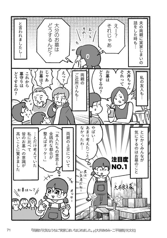 jikka5
